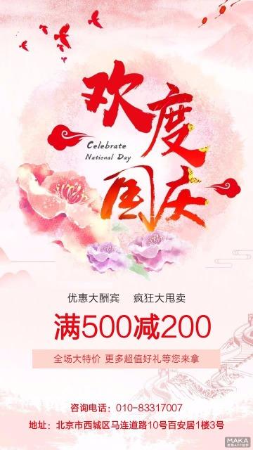 红色中国风国庆节中秋节商城超市促销打折宣传海报