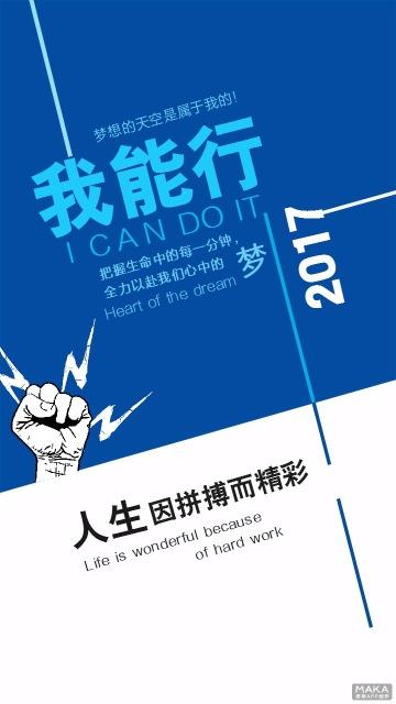 励志宣传海报