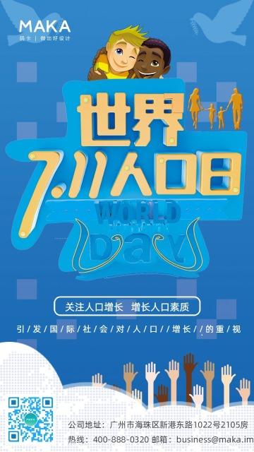 蓝色卡通世界人口日节日宣传手机海报