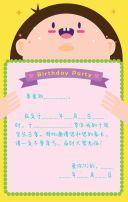 生日邀请函 / 祝福卡