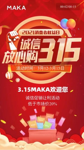 红色酷炫诚信315消费者维权日315促销视频模板