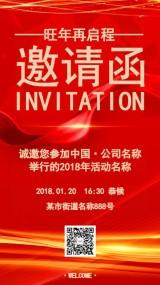 邀请函红色绸带峰会企业会议公司年会请柬