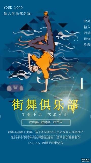 俱乐部街舞酷炫简约全新自然海报模板