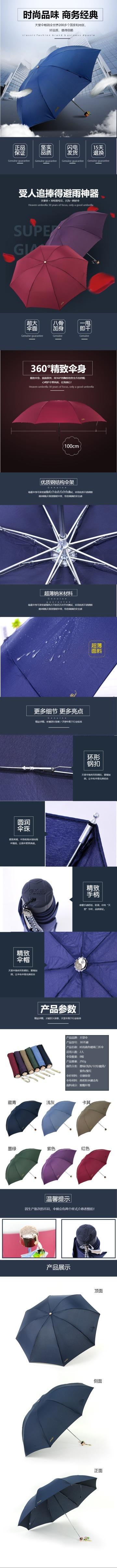 商务简约百货零售家居生活雨伞促销电商详情页