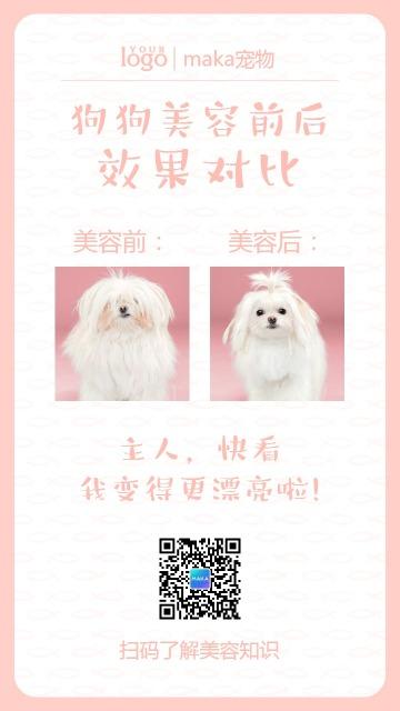 白色简约宠物生活促销宣传手机海报