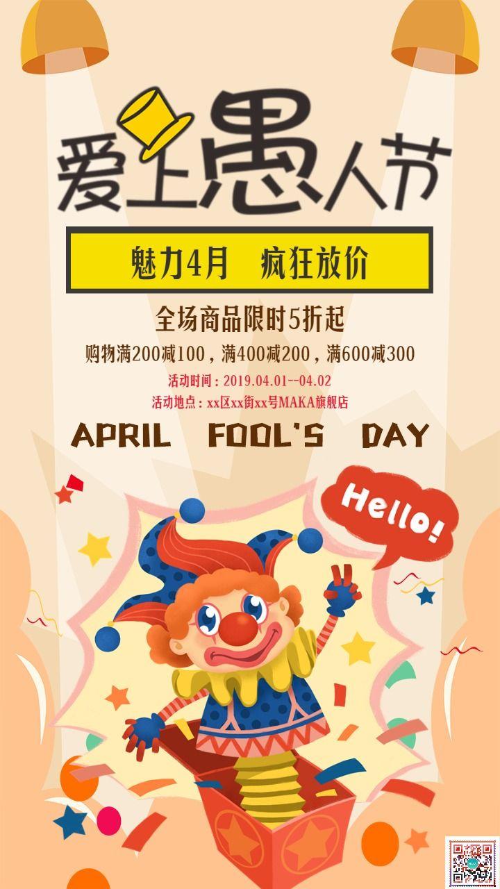 我的MAKA作品卡通手绘黄色愚人节产品促销活动宣传海报海报