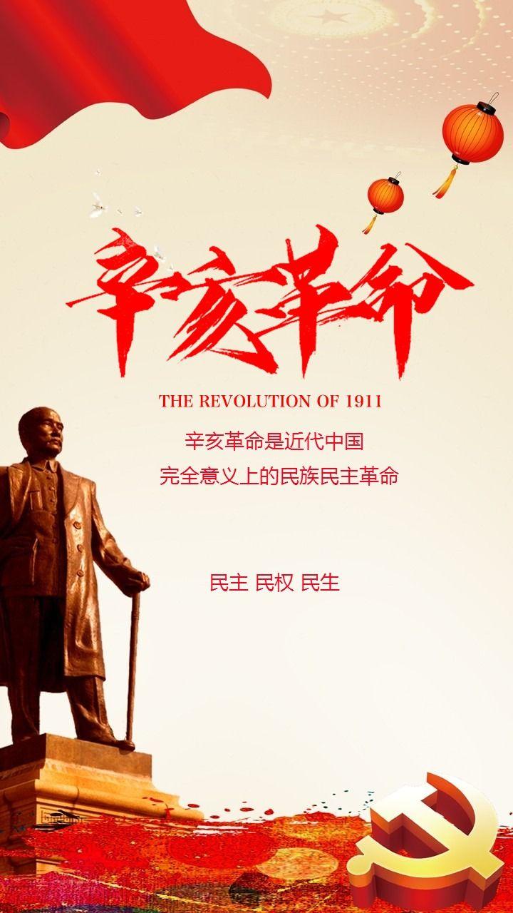 辛亥革命纪念日宣传海报