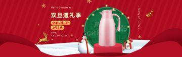 双旦节中国风生活用品水壶产品促销宣传电商banner