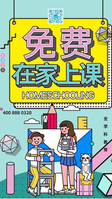 创意孟菲斯免费在家上课空中在线教育海报