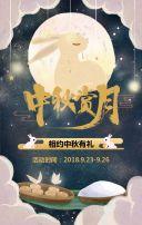 中秋邀请函新品热卖发布会祝福贺卡月饼兔子月亮团圆