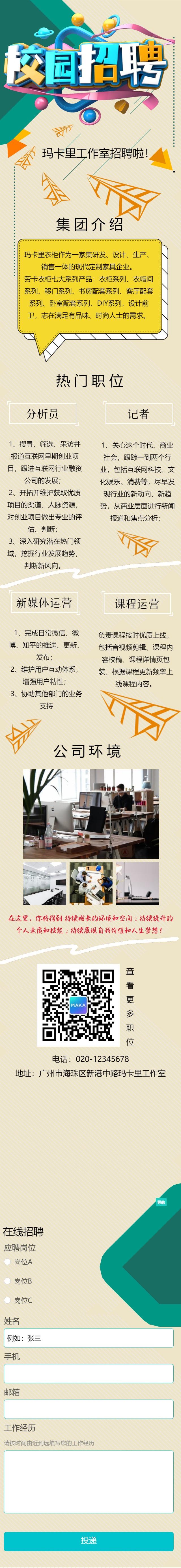 简约文艺科技企业校园招聘单页宣传活动推广