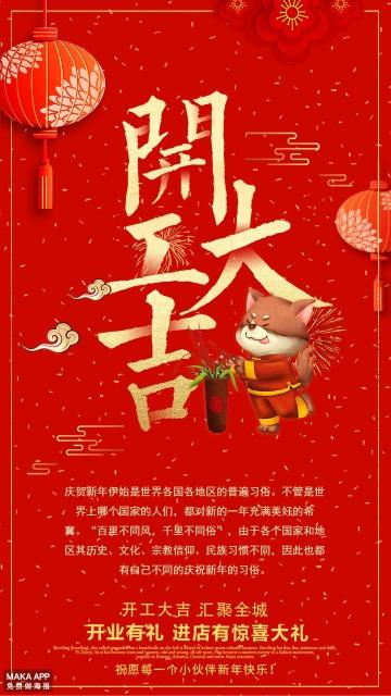 红色2018开工大吉开门红新年春节海报