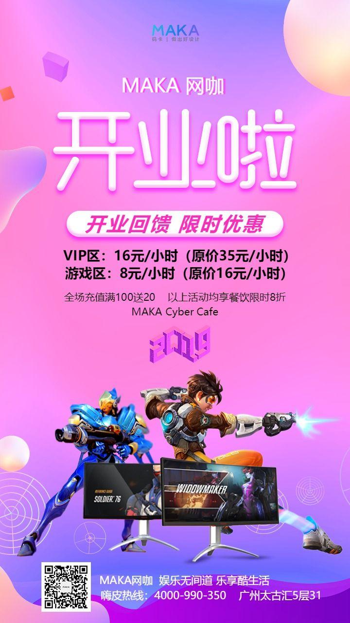 炫彩渐变时尚网咖网吧电竞开业促销宣传活动海报