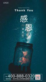 黑色简约大气感恩节快乐宣传海报