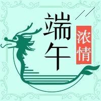 浅绿色创意端午节节日宣传公众号小图