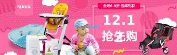 双12母婴微商电商促销活动展示简洁宣传