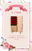 水彩手绘风格七夕花店促销