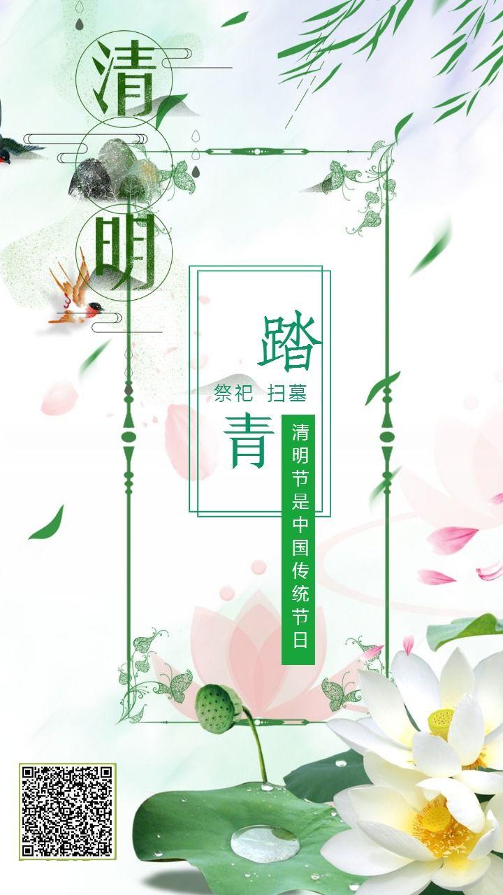 清新文艺清明节宣传海报