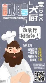 西餐厅/糕点店厨师招聘海报
