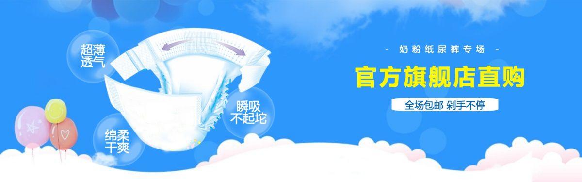 卡通可爱尿不湿母婴电商banner