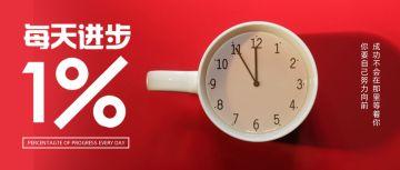 简约大气红色咖啡杯闹钟每天进步1%励志宣传朋友圈日签微信公众号封面大图