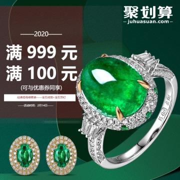清新古典珠宝首饰电商主图