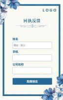 蓝色简约清新年会邀请函翻页H5