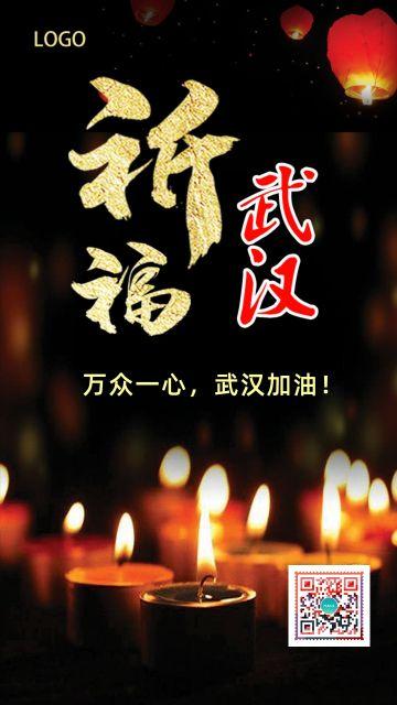 简约祈福祈祷灾区平安万众一心疫情宣传海报