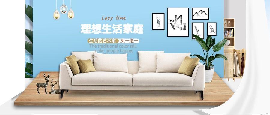 理想生活扁平风家居沙发产品促销宣传新版公众号封面图