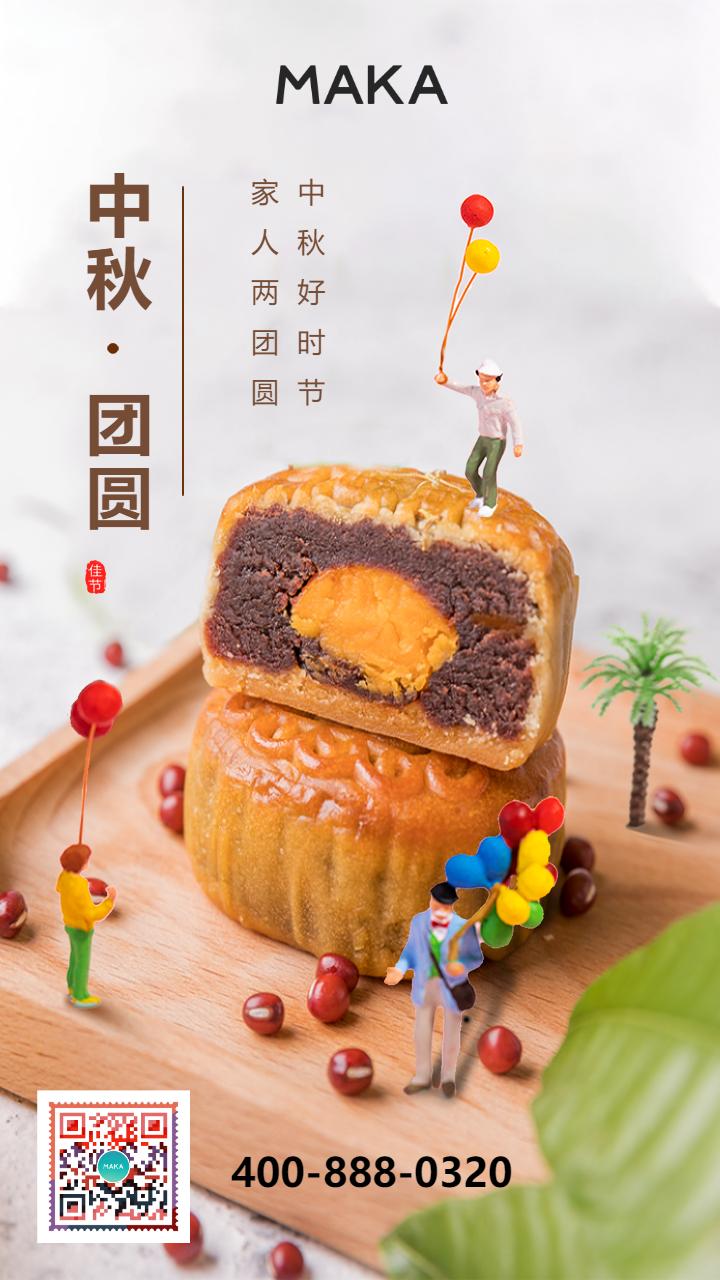 黄色扁平简约中秋团圆月饼促销海报