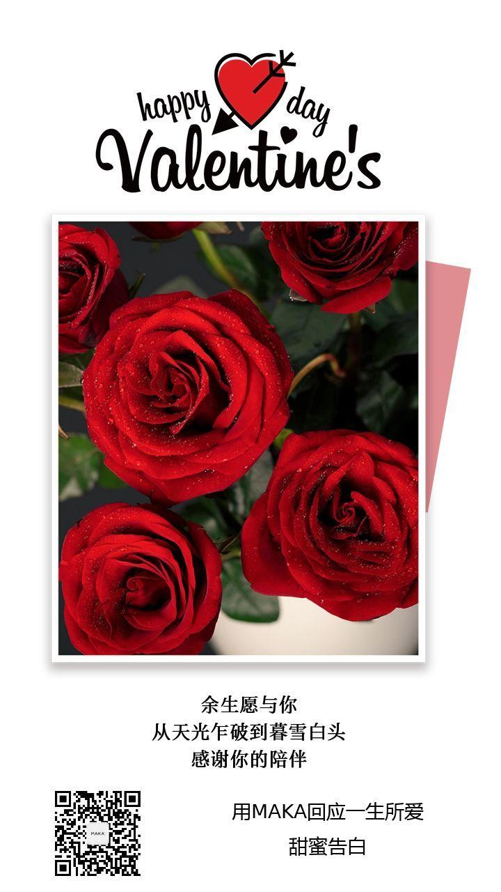 红色玫瑰314白色情人节日签祝福贺卡手机海报