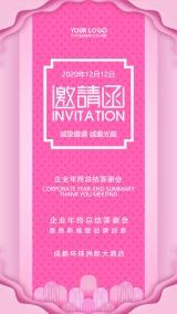 粉色浪漫时尚年会会议邀请函手机海报