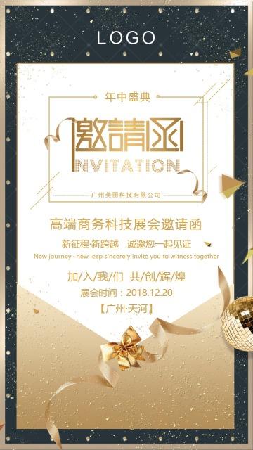 黄色轻奢时尚会议年会邀请函手机海报