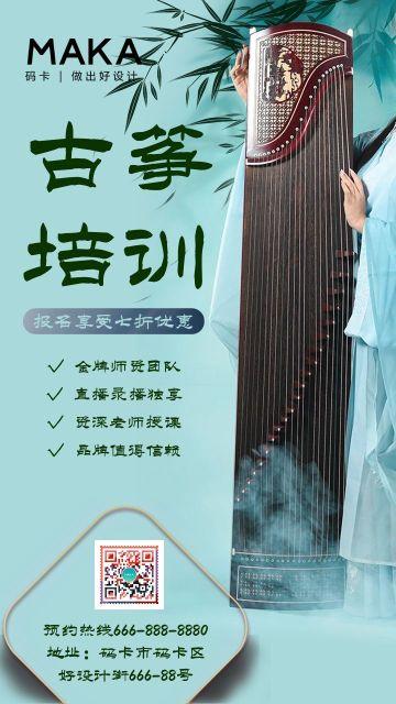 绿色中国风兴趣培训古筝招生手机海报