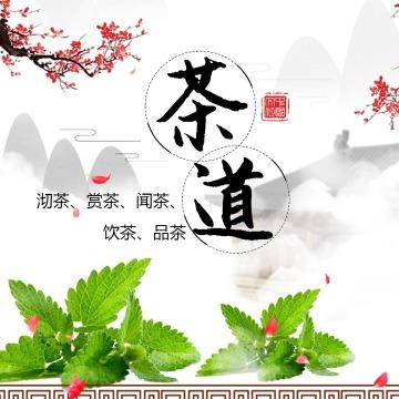 古典中国风传统茶文化宣传推广公众号通用封面次条小图