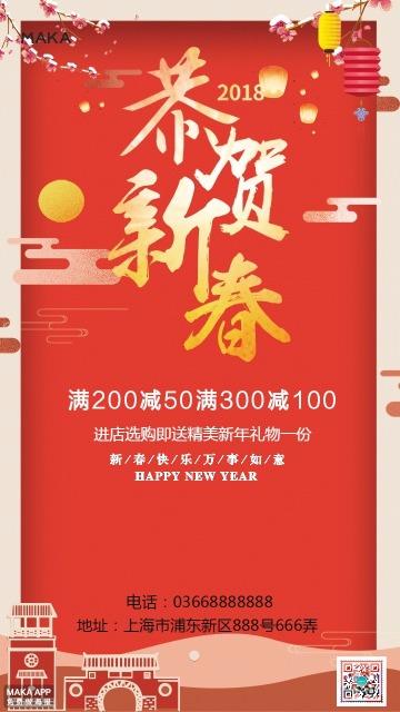 恭贺新春 新年贺卡 年终大促促销打折宣传通用 创意海报
