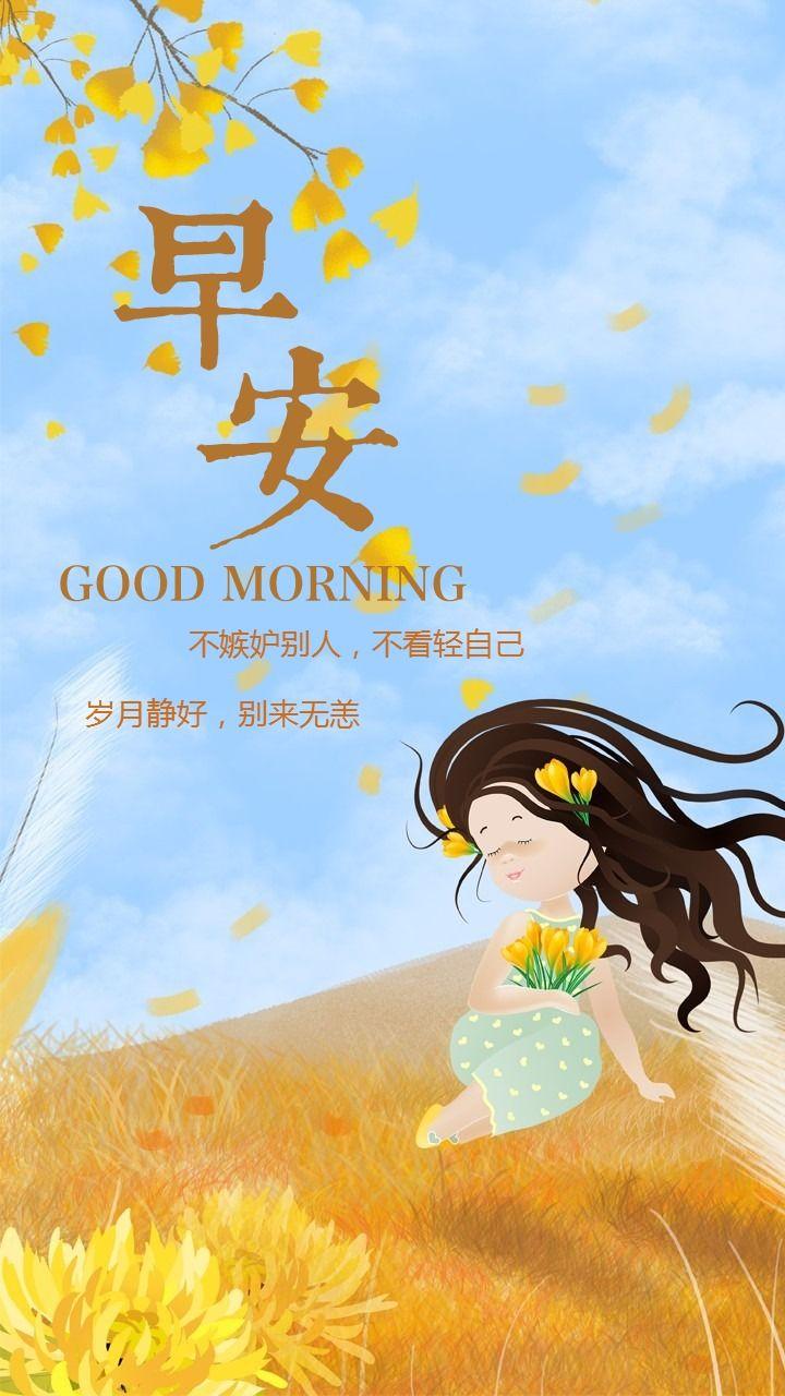 早安心情语录早安日签早安祝福