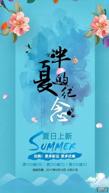 浪漫卡通手绘植物清新可爱蓝色夏日促销商业企业宣传海报