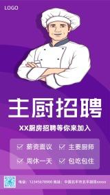 紫色厨师招聘宣传海报