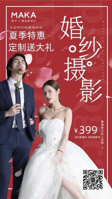 红色扁平促销活动婚庆服务手机海报