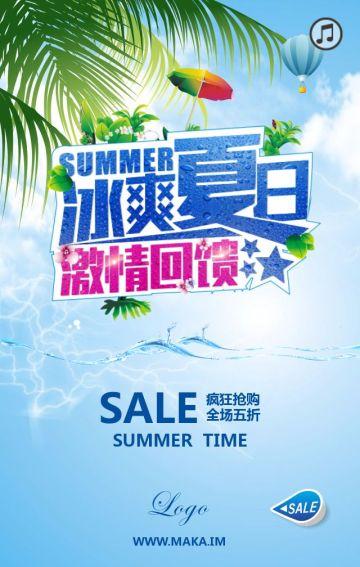 清爽夏季产品推广促销