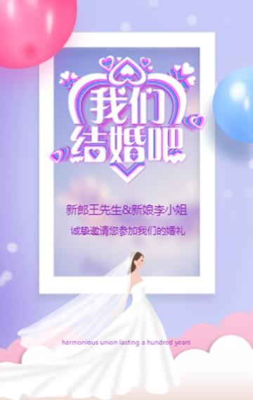 简约唯美浪漫婚礼婚宴邀请函H5模板