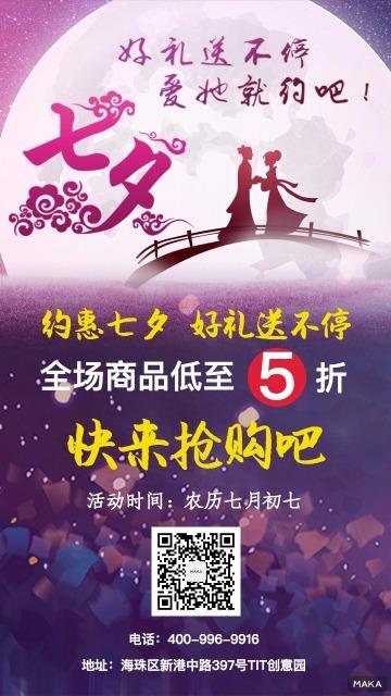 紫色浪漫七夕促销海报