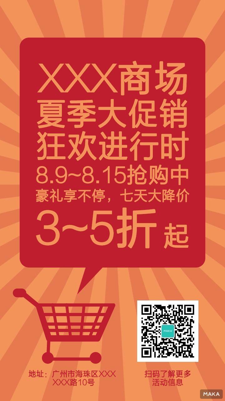 商场促销活动周年庆超市夏季促销