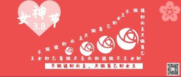 女神节快乐公众号首图