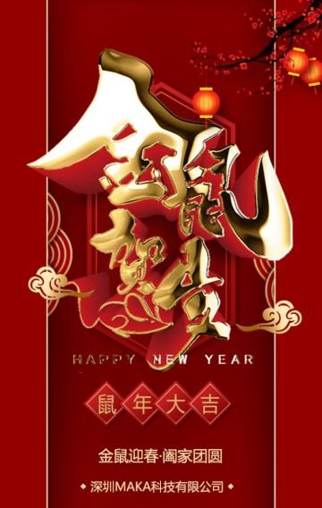2020中国风红金鼠年拜年春节祝福企业宣传H5