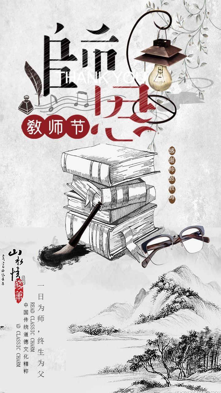 中国怀旧复古风9月10日教师节快乐 感念师恩