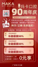 红金色周年庆集赞送礼促销手机海报模板