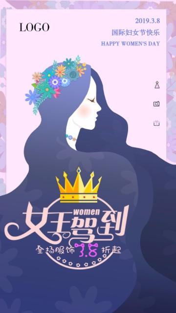 38妇女节女王节女神节小清新扁平化店铺节日活动促销推广宣传视频