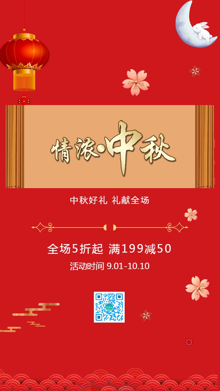 中秋节扁平风商家产品促销宣传海报